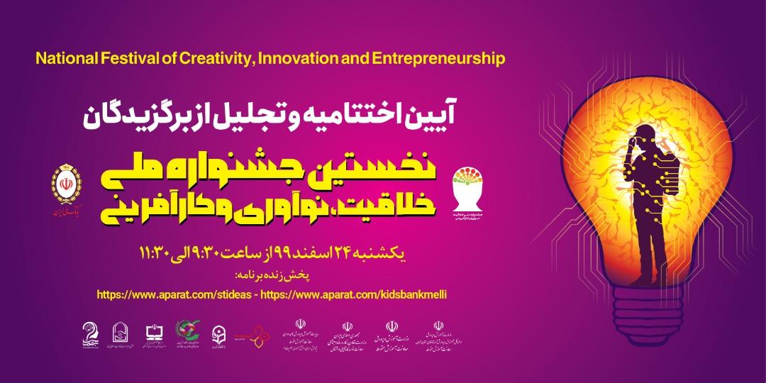 آیین اختتامیه جشنواره ملی خلاقیت، نوآوری و کارآفرینی
