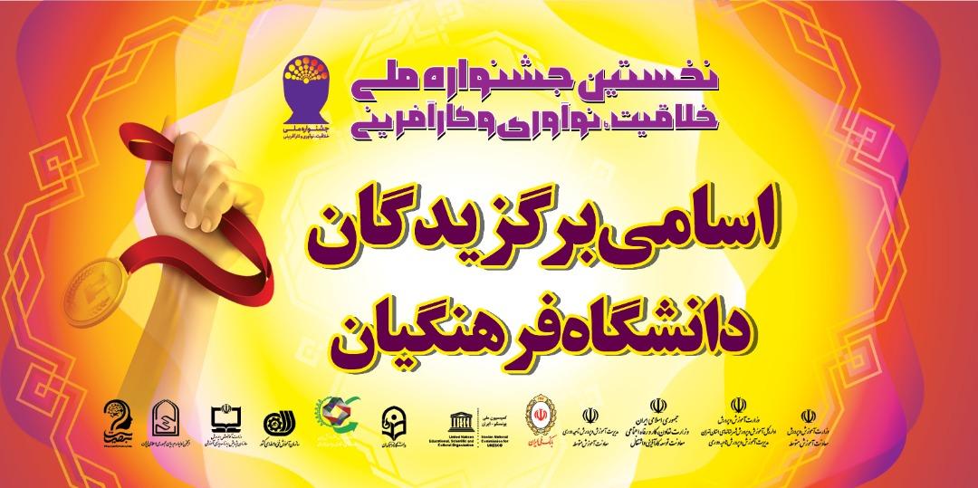 برگزیدگان دانشگاه فرهنگیان